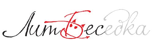 Logo-Litbes-500х150