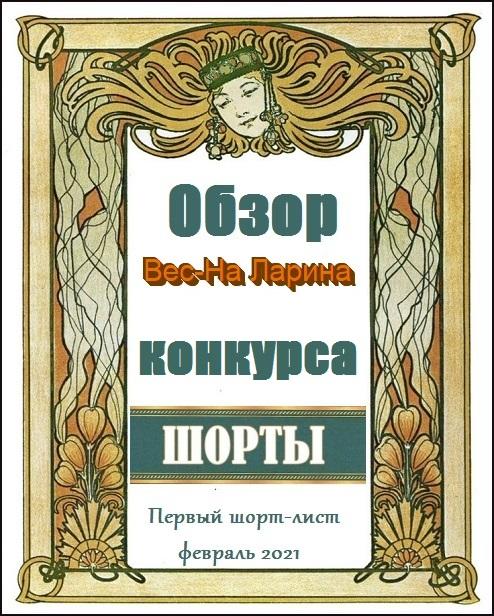 """Обзор конкурсных работ """"Шорты"""""""