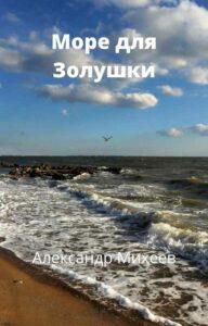 Море для Золушки