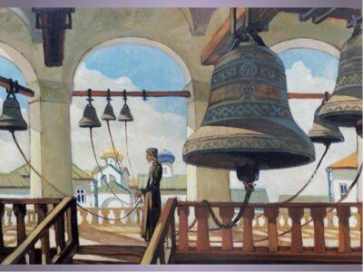 Когда звонят колокола